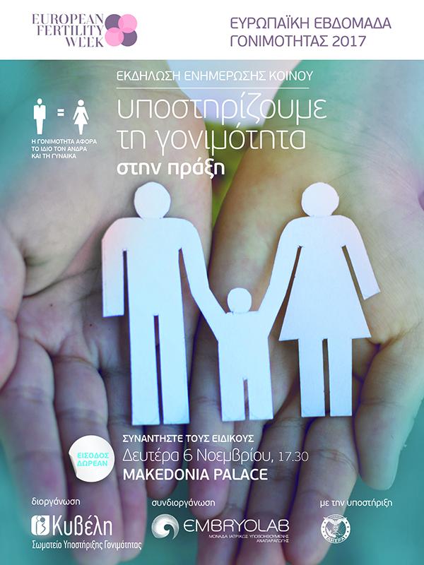 Γιορτάζουμε τη 2η Ευρωπαϊκή Εβδομάδα Γονιμότητας και σας καλούμε σε εκδήλωση ενημέρωσης  «Υποστηρίζουμε τη γονιμότητα στην πράξη»
