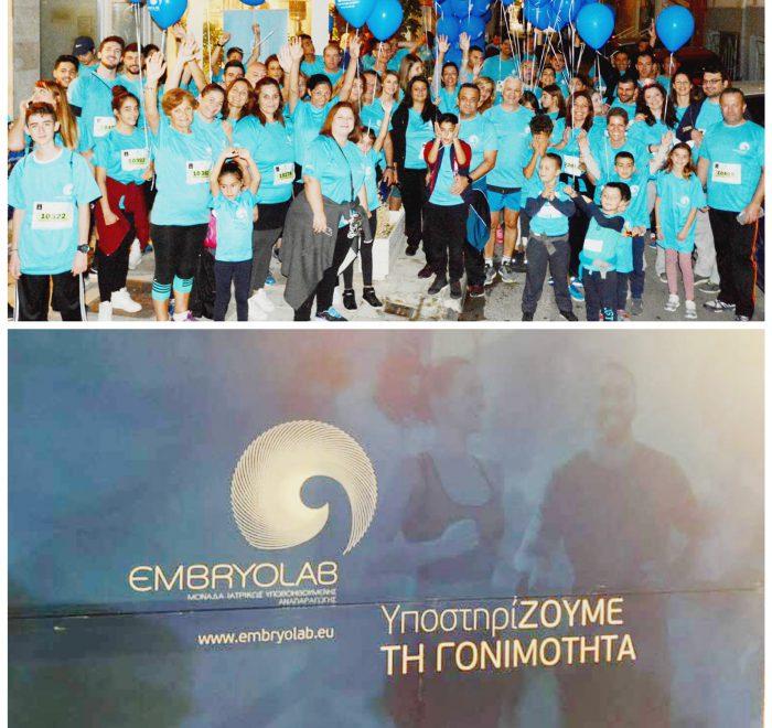 Οι 300 του Embryolab στον 7ο Διεθνή Νυχτερινό Ημιμαραθώνιο Θεσσαλονίκης