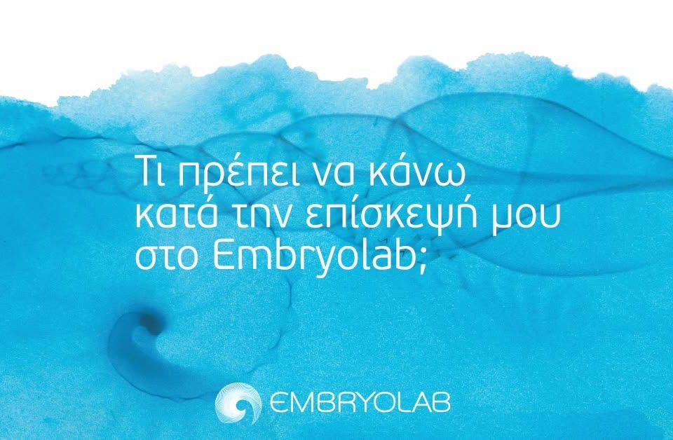 Τι πρέπει να κάνω κατά την επίσκεψη μου στο Embryolab;